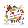 Stamp of Russia 2015 No 1911 Postcrossing